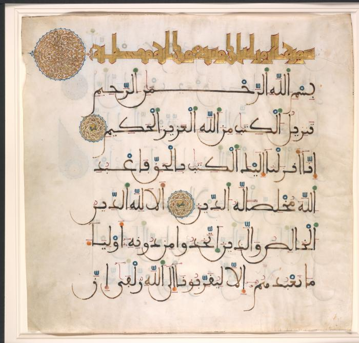 Folio from a Qur'an Manuscript, late 13th to early 14th c. Metropolitan Museum, Rogers Fund, 1942, Accession Number: 42.63.